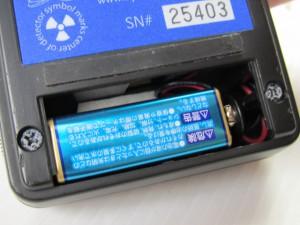 電池 装着部分