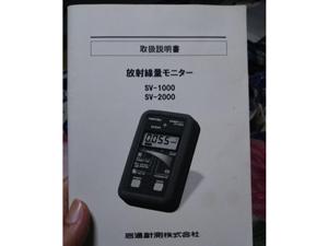 放射能測定器 取扱説明書