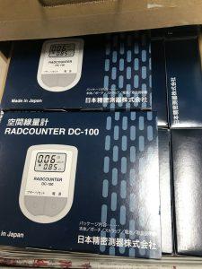 放射能測定器 複数台