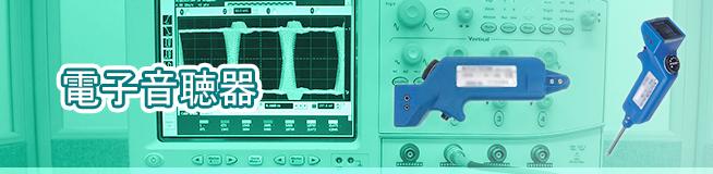 電子音聴器の買取