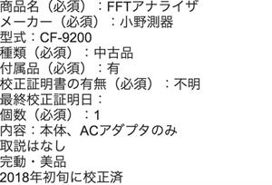 FFTアナライザの査定依頼の実績