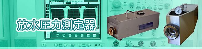 放水圧力測定器の買取