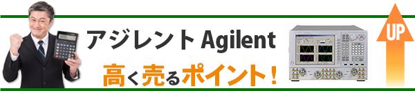 アジレント Agilent 高価買取のポイント