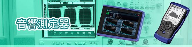 音響測定器の買取
