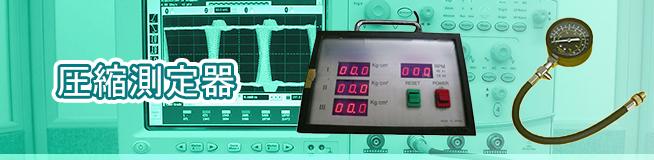 圧縮測定器の買取