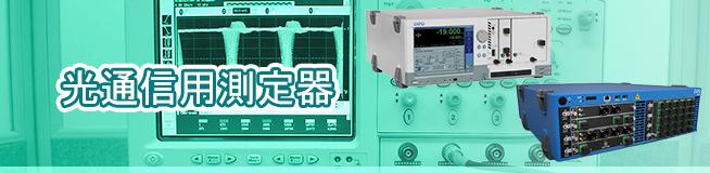 光通信用測定器の買取