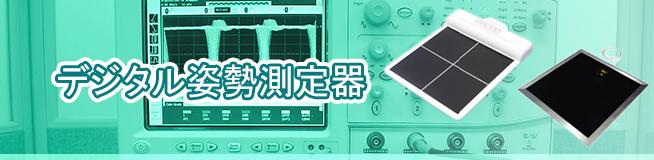 デジタル姿勢測定器の買取