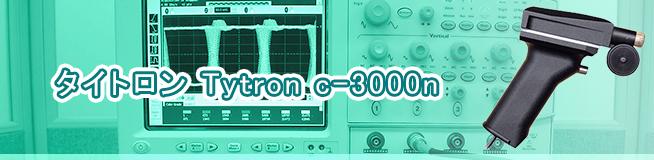 タイトロン Tytron c-3000nの買取