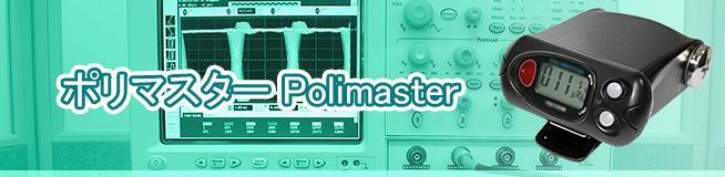 ポリマスター Polimasterの買取