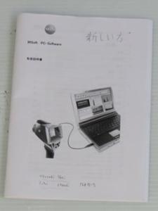マニュアル ボールペン メモ書き マイナス査定