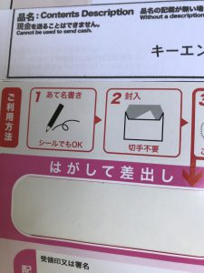 レターパック 送料安く
