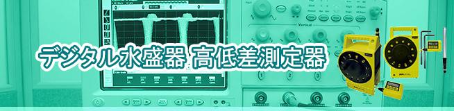デジタル水盛器 高低差測定器の買取