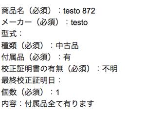 testo テストー製品の査定依頼の実績