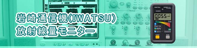 岩崎通信機(IWATSU) 放射線量モニター買取