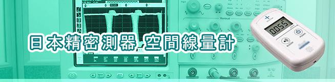 日本精密測器 空間線量計買取