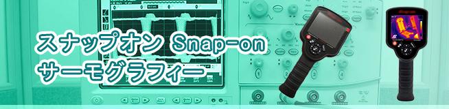 スナップオン Snap-on サーモグラフィー 買取