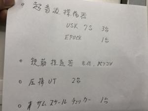 測定器の手書きリスト同梱参考