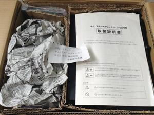 非破壊検査機の梱包