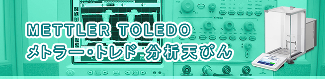 METTLER TOLEDO メトラー・トレド 分析天びん 買取