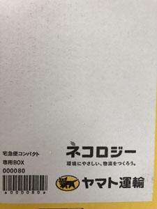宅急便コンパクト 専用BOX