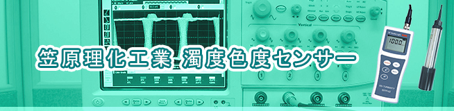 笠原理化工業 濁度色度センサー 買取