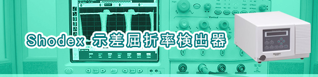 Shodex 示差屈折率検出器 買取