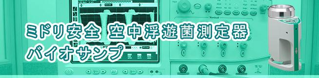 ミドリ安全 空中浮遊菌測定器 バイオサンプ 買取