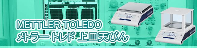 METTLER TOLEDO メトラー トレド 上皿天びん 買取