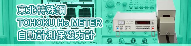 東北特殊鋼 TOHOKU Hc METER 自動計測保磁力計 買取