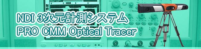 NDI 3次元計測システム PRO CMM Optical Tracer 買取
