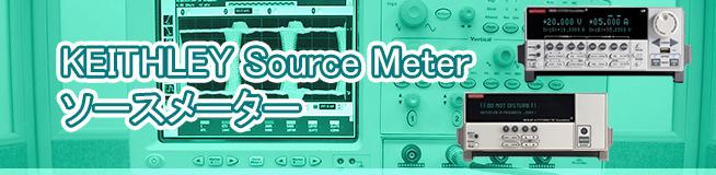 KEITHLEY Source Meter ソースメーター 買取
