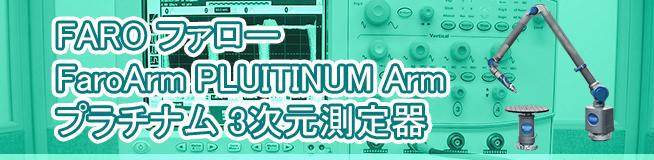 FARO ファロー FaroArm PLUITINUM Arm プラチナム 3次元測定器 買取