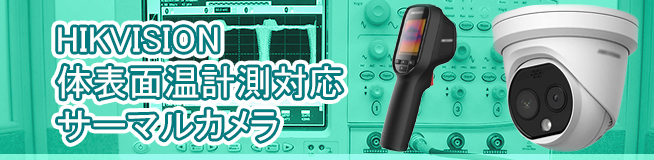 HIKVISION 体表面温計測対応 サーマルカメラ 買取