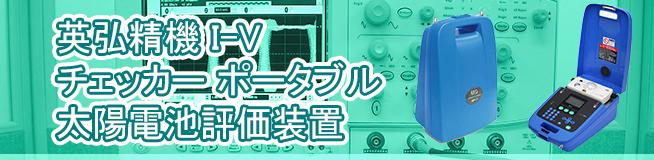 英弘精機 I-Vチェッカー ポータブル太陽電池評価装置 買取