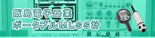飯島電子工業 ポータブルMLSS計 買取