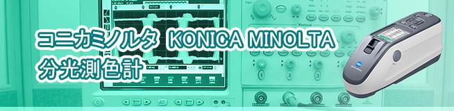 コニカミノルタ  KONICA MINOLTA 分光測色計 買取