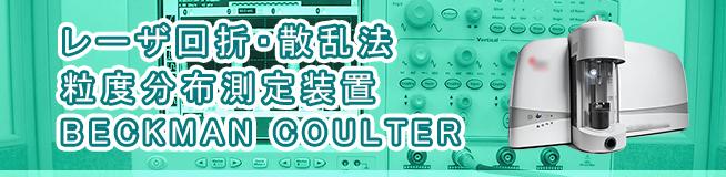 レーザ回折・散乱法粒度分布測定装置 BECKMAN COULTER 買取
