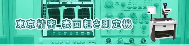 東京精密 表面粗さ測定機 買取