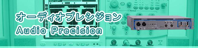 オーディオプレシジョン Audio Precision買取